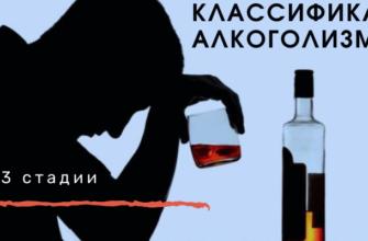 Классификация алкоголизма