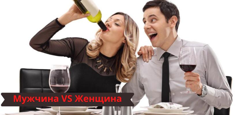 Мужское женское алкоголизм