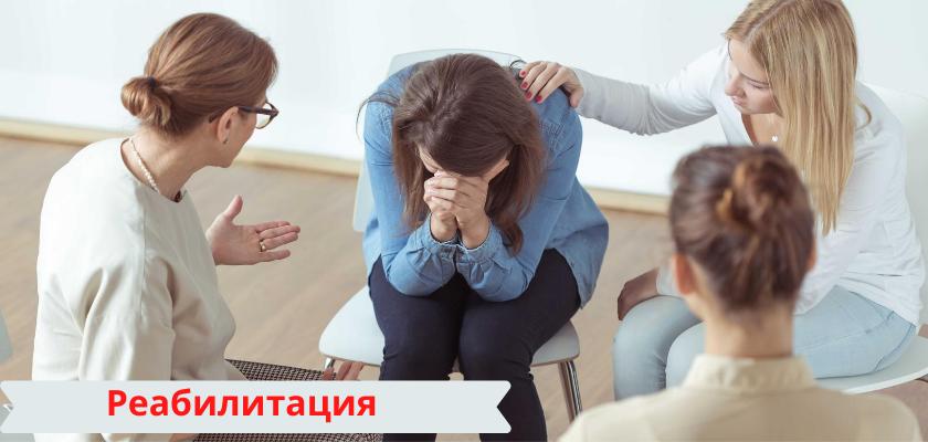 Женская реабилитация