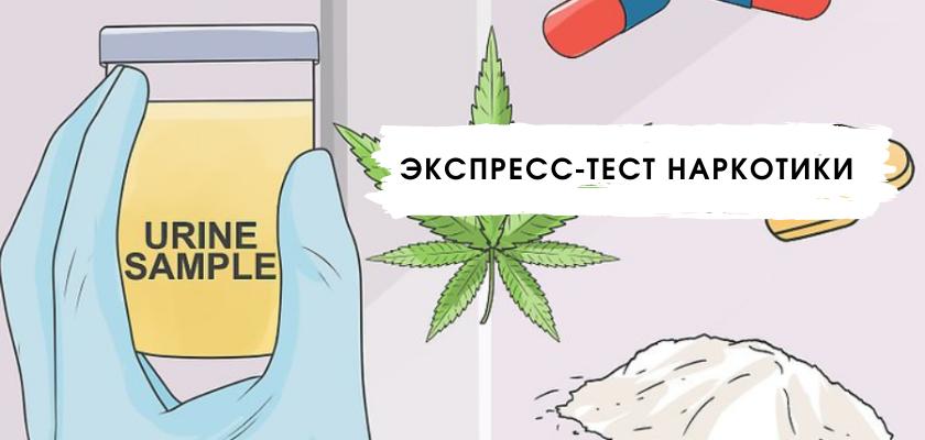 Виды экспресс тестов наркотики