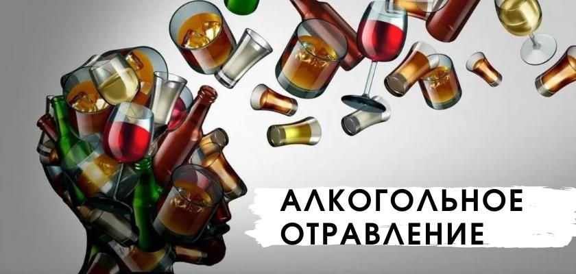 Острое алкогольное отравление