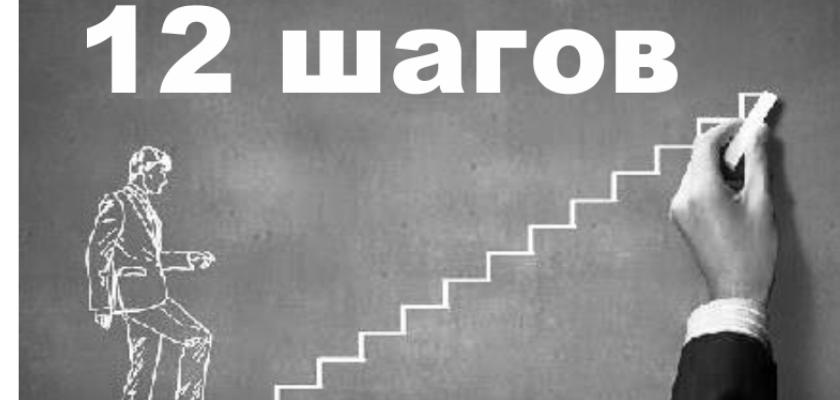 Двенадцать шагов
