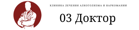 03 Доктор