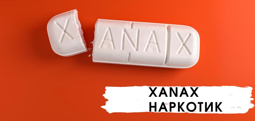 Ксанакс наркотик
