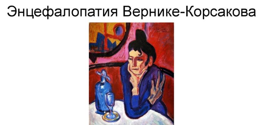Корсакова