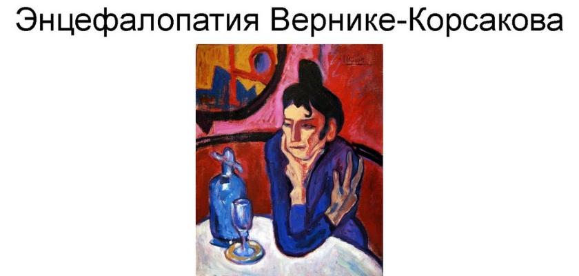 Синдром Вернике Корсакова