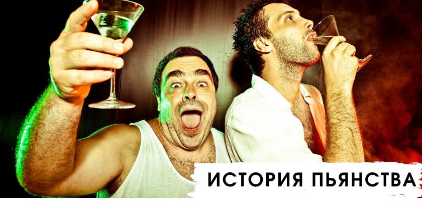 История пьянства
