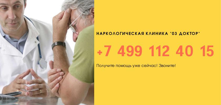 03 Доктор Наркологическая клиника