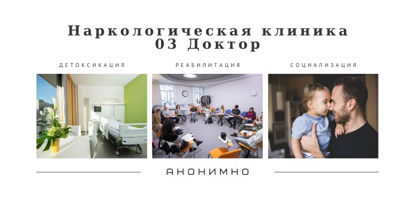 Комплексное лечение наркомании в Москве