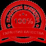 garantiya-100
